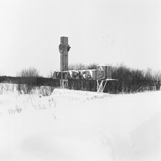 Igarka, Far North in Russia / From the series Motherland. Far Beyond the Polar Circle, 2019, Medium format black and white film